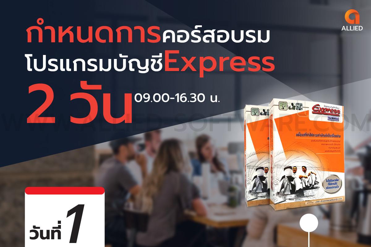 ตารางเรียนโปรแกรมบัญชี Express