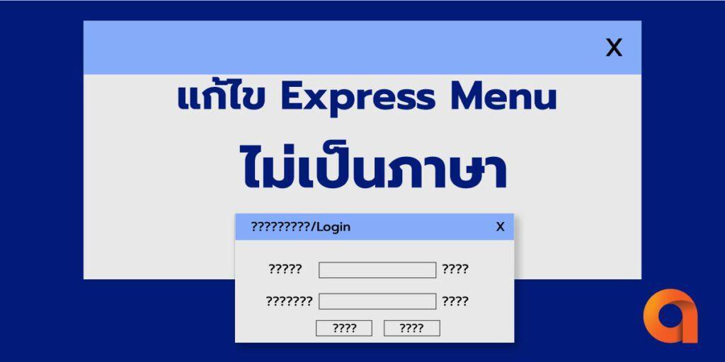 แก้ไขเมนูไม่เป็นภาษาไทยใน Express