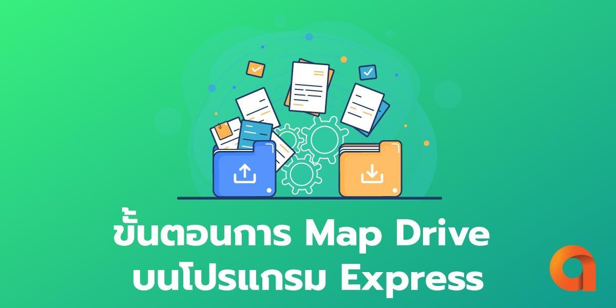 Map Network Drive ในโปรแกรม Express