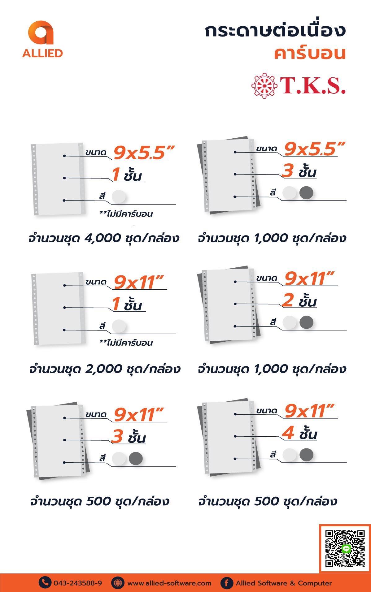 กระดาษกระดาษคาร์บอน ไม่มีเส้น TKS