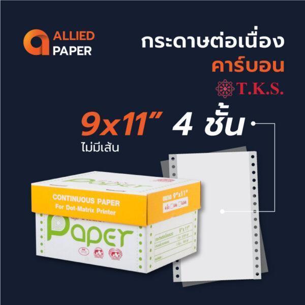 กระดาษกระดาษคาร์บอน TKS