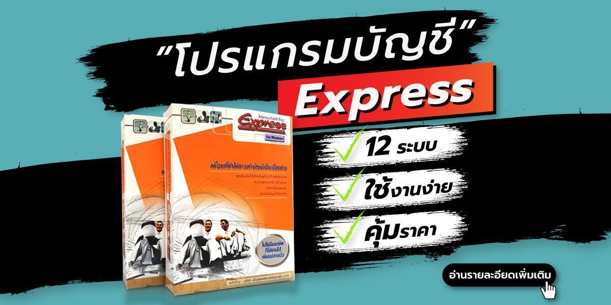 โปรแกรม Express