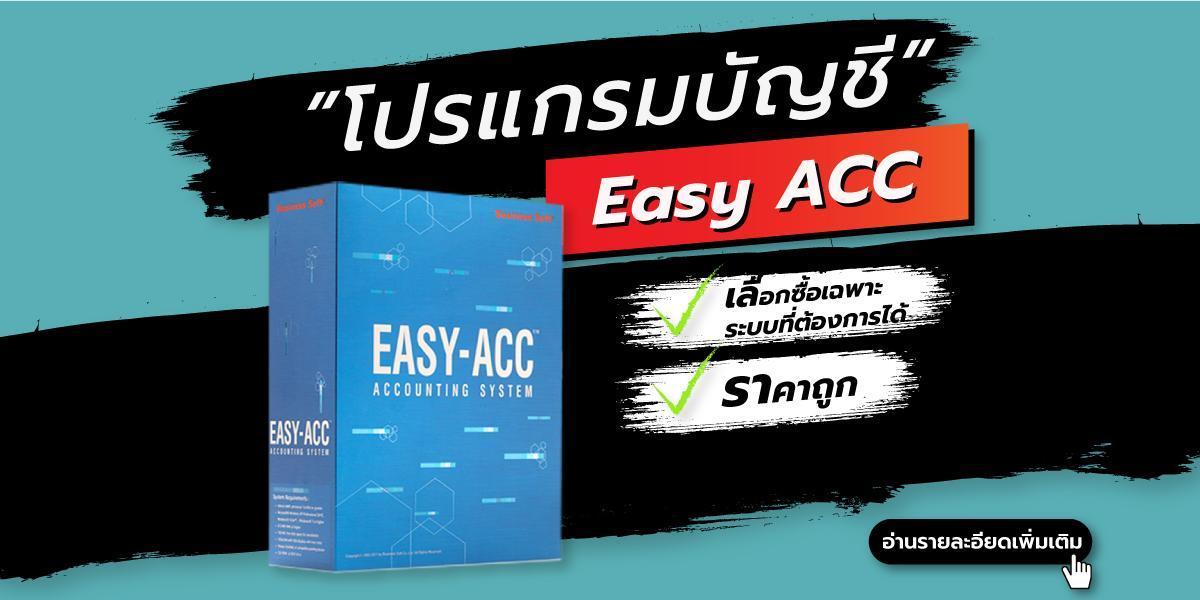 โปรแกรมบัญชี Easy Acc