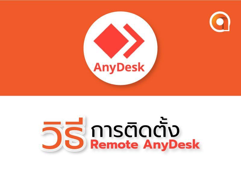 วิธีติดตั้ง Anydesk