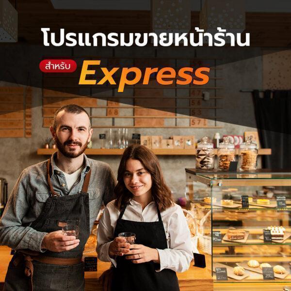 โปรแกรมขายหน้าร้าน Express