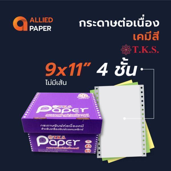 กระดาษต่อเนื่อง ไม่มีเส้น TKS