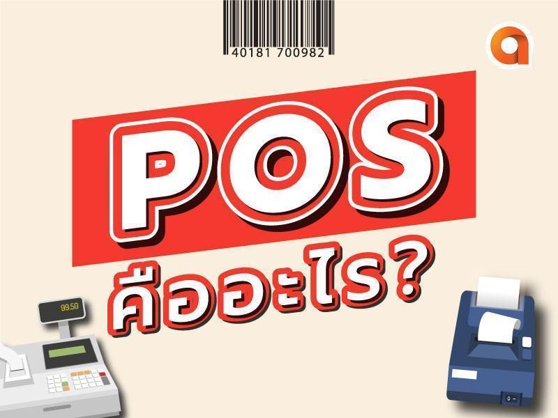 ระบบ pos คือ