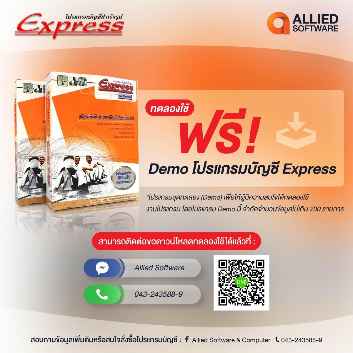 Demo โปรแกรมบัญชี Express