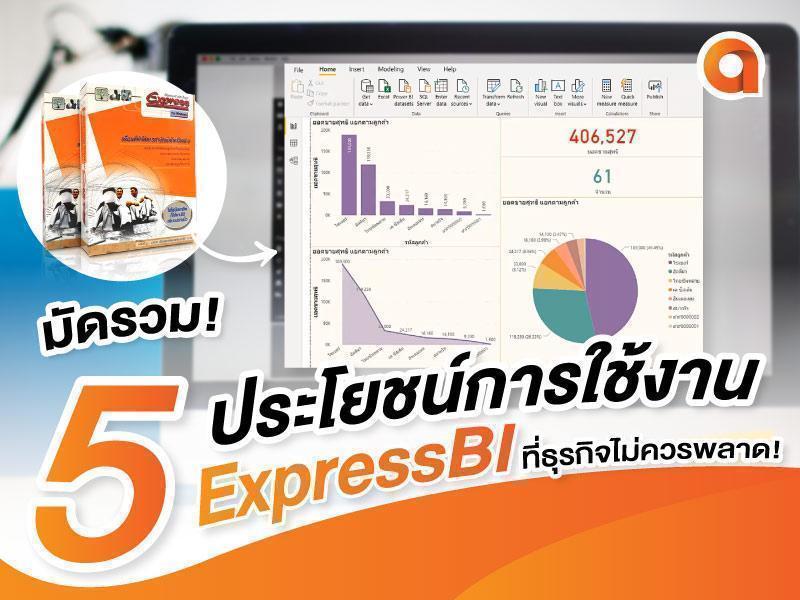 ประโยชน์การใช้งาน Express BI
