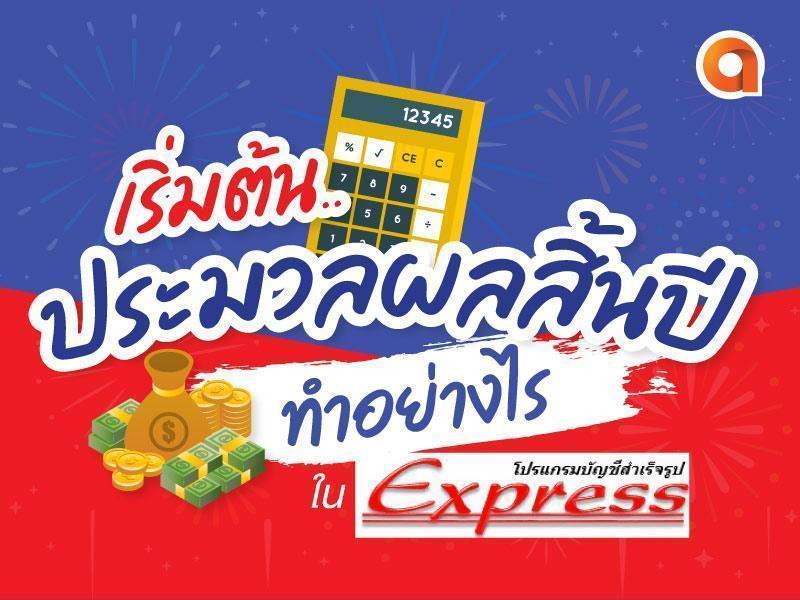 ประมวลผลสิ้นปี โปรแกรม Express