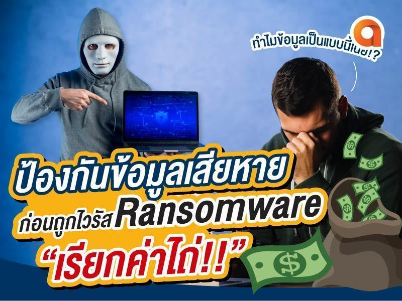 Ransomware ไวรัส